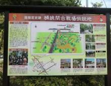 桶狭間古戦場伝説地